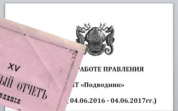 Отчет о работе правления - 2018